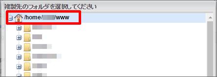 さくらのファイルマネージャーで、ワードプレスをルートに移動する