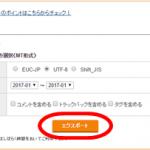 ブログのエクスポート(A8ネットファンブログ)