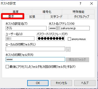 FFFTPさくらインターネットの設定
