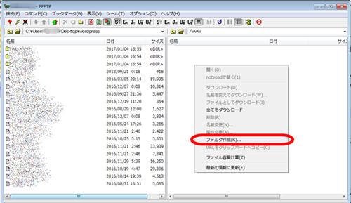 FFFTPでサーバ内にフォルダを作成する