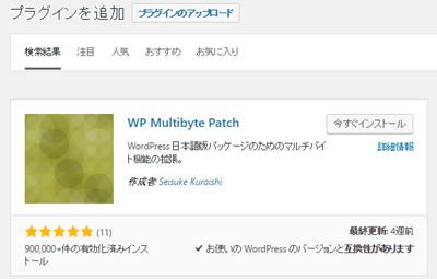 WP Multibyte Patch のインストール
