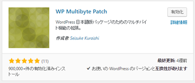 WP Multibyte Patch のインストール手順