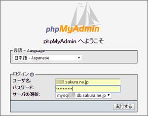 さくらインターネットデータベースphpMyAdminログイン名、パスワード