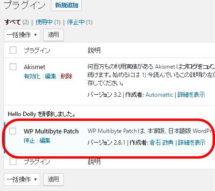 プラグイン一覧を確認すると、「WP Multibyte Patch」が追加された