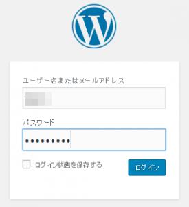 ワードプレスへのログイン
