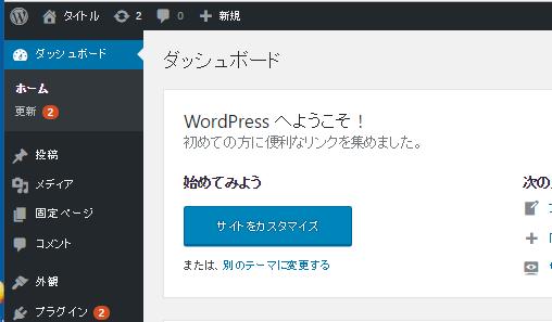 ワードプレス管理画面
