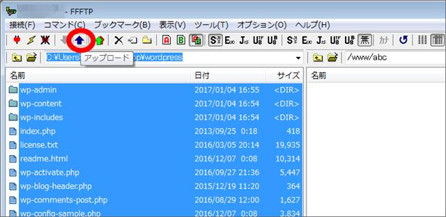 FFFTPでワードプレスを転送、ファイルをすべて転送