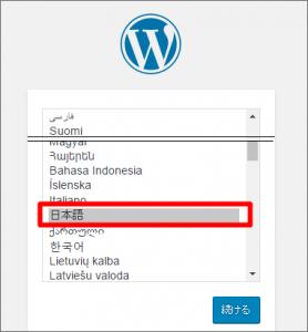 ワードプレス初期設定、日本語