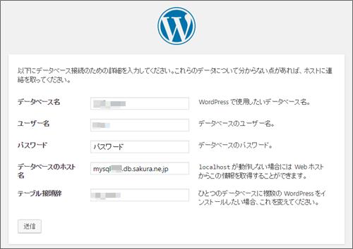 ワードプレス初期設定、データベースの設定