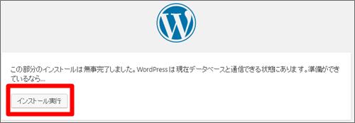ワードプレスのインストール、データベースの準備ができていれば、インストールする