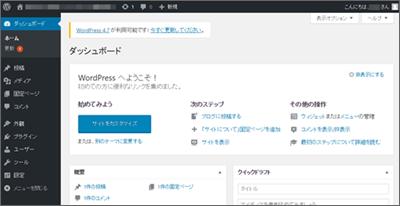 ワードプレスログイン後のダッシュボード画面