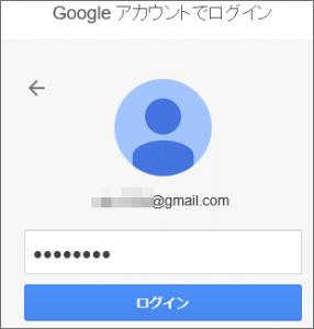 bitnamiにGoogleアカウントでログイン