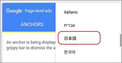 サイトでページ単位の広告のテストを実施、日本語に変更