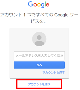 Gmail、Googleアカウント新規作成
