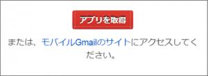 Gmailモバイルサイト