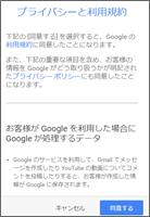 Googleアカウント利用規約を読む