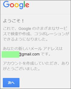 Googleアカウント作成完了