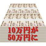 FXやクレジットカードの口座開設によるキャッシュバックで50万円以上稼ぐ