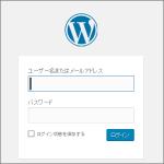 bitnamiワードプレスログイン