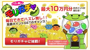 げん玉、ゲームで10万円