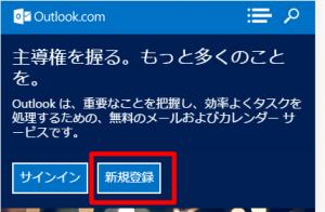 マイクロソフトアカウント新規作成のページからOutlookメールを作る