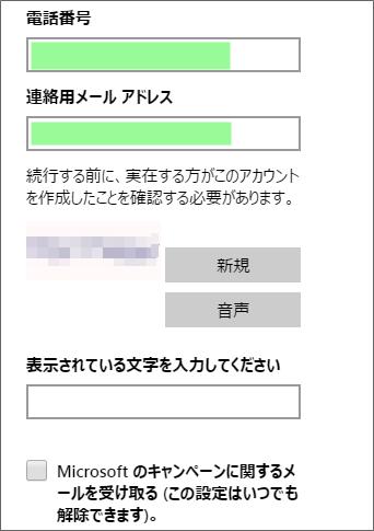 マイクロソフトアカウント、電話番号、連絡用メールの登録