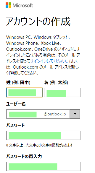 マイクロソフトアカウント、氏名、ユーザー名の入力