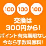 ハピタス、現金交換は300円から