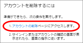 「Microsoft アカウントの使用を停止する方法」のページ