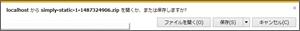 静的htmlファイルの保存