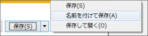 静的HTMLファイルの保存、場所指定