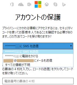 マイクロソフトアカウント停止