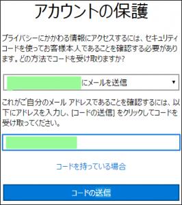 マイクロソフトアカウント停止メールで行う