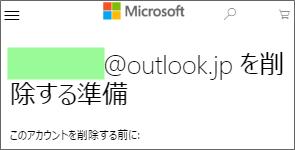 マイクロソフトアカウント削除準備
