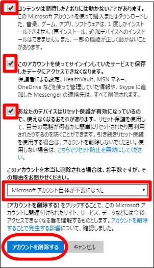 マイクロソフトアカウント削除の理由