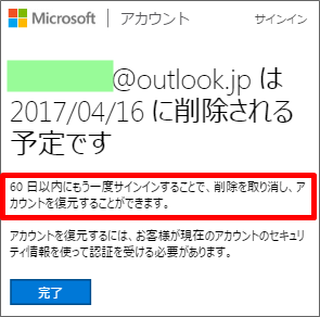 マイクロソフトアカウントの復元