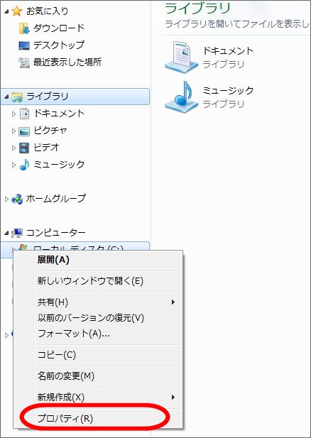 ディスククリーンアップで、パソコンの不安定を修復