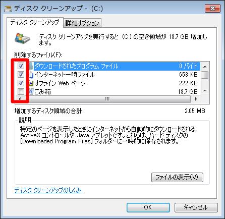 ディスククリーンアップ、チェック項目