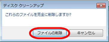 ディスククリーンアップ、ファイルの削除