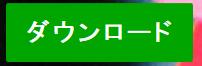 LibreOfficeダウンロード