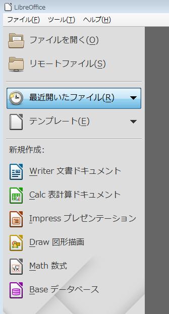 LibreOfficeメニュー