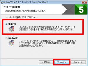 LibreOfficeインストール2標準で