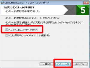 LibreOfficeアイコン作成