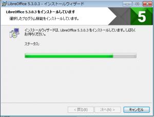 LibreOfficeインストール中