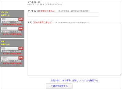 shinobiライティングの記入フォーム