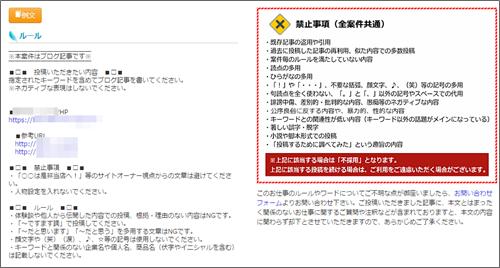 shinobiライティングのルール、禁止事項