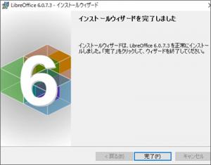 LibreOfficeイント―ル完了
