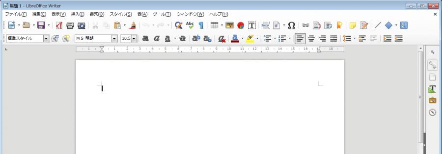 LibreOfficeワープロ画面