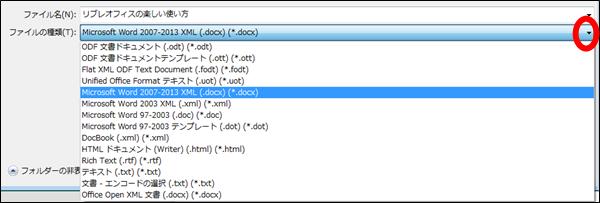 リブレOffice、ワード形式で保存