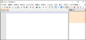 テキストエディターノートパッド++